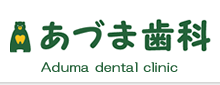西八王子駅すぐ側 一般歯科・小児歯科・予防歯科ーあづま歯科